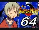 【実況】サモンナイトで俺が楽しい part.64