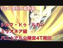 【FGO】復刻水着剣豪 シルク・ドゥ・ルカン ミリオネア級 バニ上でち公陳宮で礼装5積み4T周回