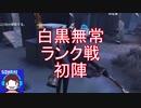 【実況】白黒無常、ランク戦初陣【第五人格】