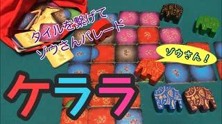 フクハナのボードゲーム紹介 No.453『ケララ』