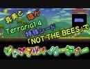 真美リア外伝:真美と環がTerraria特殊シード「NOT THE BEES」でジャングルパーティ!