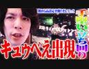 ytrがキュゥべえとの再会を果たした結果【SEVEN'S TV #366】