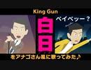 【声真似】白日 - King Gnu / アナゴさん風に歌ってみた