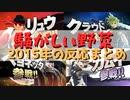 【5周年記念】騒がしい野菜の2015年の反応まとめ【スマブラ3DS/WiiU】