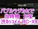 バブルラジカセで 当時物 お宝 渋カッコイイ RC-X9 Victor