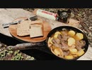 山でお昼ご飯『鹿肉のアヒージョ』絶品!!激ウマ!!