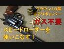 お座敷エアガン④【10禁リボルバー】クラウンM29 癖のあるスピードローダーを使いこなせ!気分はダーティハリー