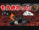 【Minecraft】緊急事態宣言 ウィザーが何故こんなに!? CBW #87 アンディマイクラ (JAVA 1.15.2)