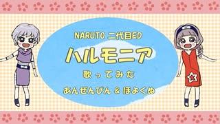 【NARUTO 2代目ED】ハルモニア歌ってみた【あんぜんぴん・ほよくぬ】