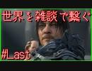 【DEATH STRANDING】配達とたまに雑談 #50(Last)【初見実況】