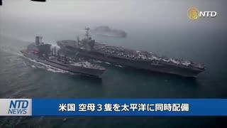 米国が空母3隻を太平洋に配備・中国への警告か