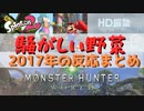 【5周年記念】騒がしい野菜の2017年の反応まとめ【Switchプレゼン/MHW】
