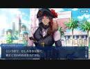 Fate/Grand Orderを実況プレイ 水着剣豪七色勝負編Part29