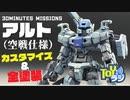 【30MM】アルト空戦仕様をオリジナルカスタマイズ【全塗装】