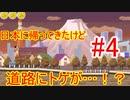 【チャリ走】地元の日本!東京!だけど危険がいっぱい。道路整備ちゃんとお願いします!