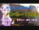 【CoD:MWZ】バンカー11最速RTA!?【新兵ゆかりのまったり交戦日記 part5】