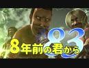 【実況】8年前の君から 第八十三陣【進撃の巨人2 FB】