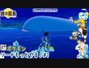 【実況】ポケモンソードもっとやる!鎧の孤島編【1】
