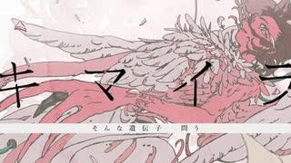 【東雲泡】キマイラ【UTAUカバー】+UST