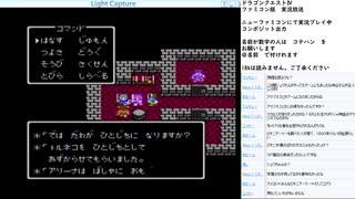 ドラゴンクエスト4 実況プレイ part21