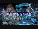 【FGO】清姫生存パ~story log~LB5+#01 (2節~3節-2)