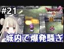 #20【DQ4】ドラゴンクエスト4で癒される!!城内で爆破騒ぎ!【女性実況】