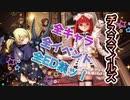 【完全版】デススマイルズ 全キャラ全イベント全ED集ッ!!
