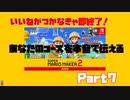 【マリオメーカー2】あなたのコース、あなたのワールドやらせてください!part7【マリメ】