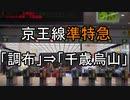 【車窓】京王線準特急「調布」⇒「千歳烏山」