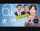 【DHC】2020/6/18(木) 有本香×佐藤正久×李相哲(Skype出演)×居島一平【虎ノ門ニュース】
