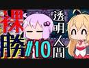 【DQ3】ゆかマキの裸でも勝てるもん! Part10