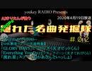AIきりたんが歌う!J-POPの隠れた名曲発掘隊#02(NHK教育テレビの名曲特集)
