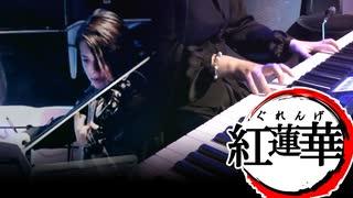 【鬼滅の刃】『紅蓮華/LiSA』ピアノ&バイオリン カヴァー【配信ライブより】