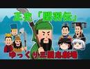 【三国志劇場】正史「関羽伝」【ゆっくり解説アニメ】