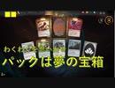 カードパックのわくわく感って知ってる?(MTGA)