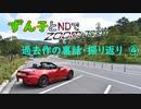【動画裏話】過去の車載動画裏話 04