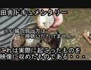 【心臓の弱い方はご視聴を控えてください】田舎ドキュメンタリーつぼ焼き編