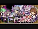【ゆるドラ】6周年イベント ボスBGM