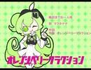 【VOCALOID】梅田までお一人様【マクネナナ・オリジナル曲】