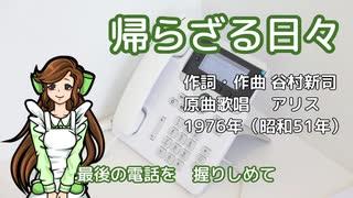【緑咲香澄】帰らざる日々(アリス)【CeVIOカバー】