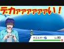 【ポケモン剣盾】青ざめるヨロイ島奮闘記1 -リアルサイズポケモン編-