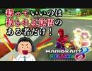 #5【マリオカート8DX】ペーパードライバーが全力で自分の走りを実況!【後付け実況】