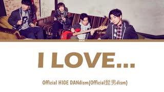 I LOVE... (Official髭男dism)/歌ってみた【オクロック】