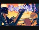 """クトゥルフ神話 """"RPG""""  -世界が終わるその前に-【HHW実況】#5"""