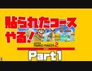 【マリオメーカー2】貼られたコースやります!part1【マリメ】