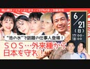 "【DHC】2020/6/21(日)""池の水""で話題の仕事人登場! SOS...外来種から日本を守れ!【#渋谷オルガン坂生徒会】"