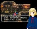 PS版ドラクエ4をプレイ part63