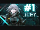 【ICEY】きりたん,Oh I See◆1