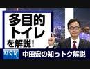 """【知っトク解説】今回は""""多目的トイレ"""""""