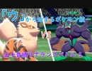 【ポケモン剣盾】「ウ」から始まるランクバトル 5 【ウィンディー】